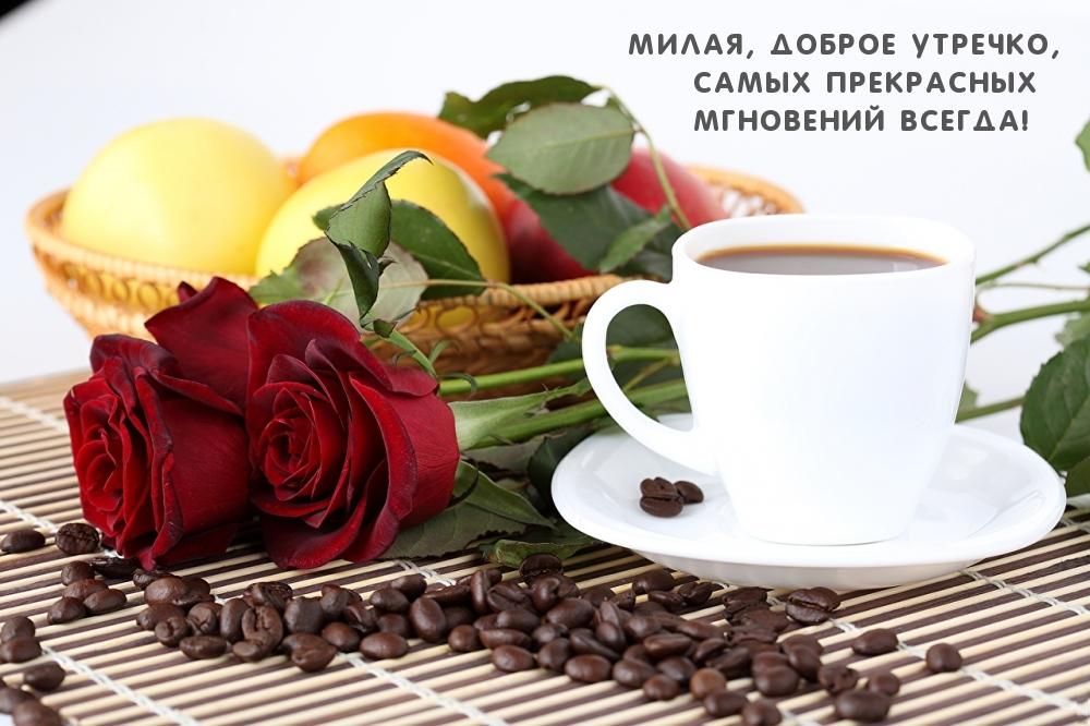 Милая, доброе утречко!