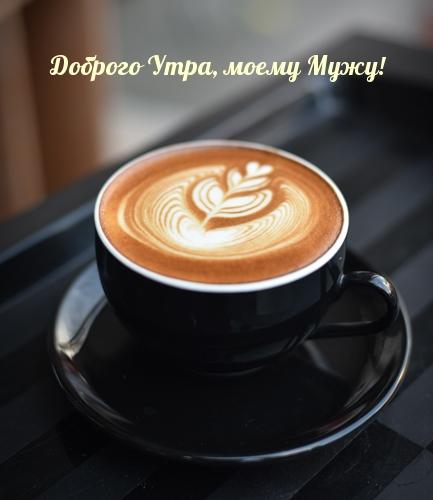 Доброго Утра, моему Мужу!