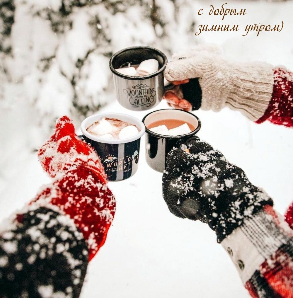 с добрым зимним утром)