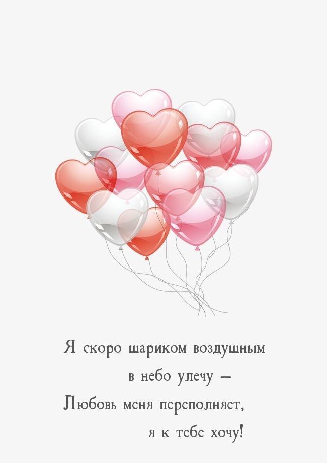Картинки с надписями Любовь меня переполняет, я к тебе хочу!